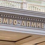VMRO-DPMNE: Zgjerimi i hetimit dhe paraburgim për Katica Janevën