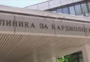 24 vende të lira pune në Klinikën universitare për Kardiologji-Shkup