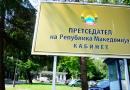 """Pritet hapi i Ivanovit për """"27 prillin"""""""