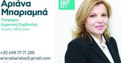 Kandidatja shqiptare në Athinë; Ariana Bariaba garon për Këshillin Bashkiak të kryeqytetit grek