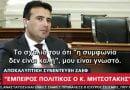 Zaev: Micotakisi është politikan me përvojë i cili sigurisht mendon mirë të vendin e tij