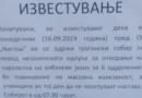 Banorëve të Njegoshit u pengon paralelja në gjuhën shqipe, do të dalin në protesta