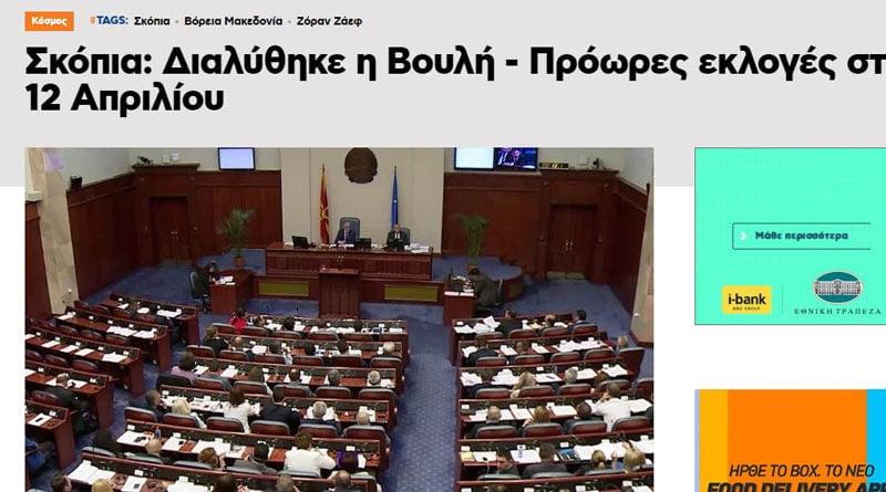 Mediat greke për shpërndarjen e Kuvendit