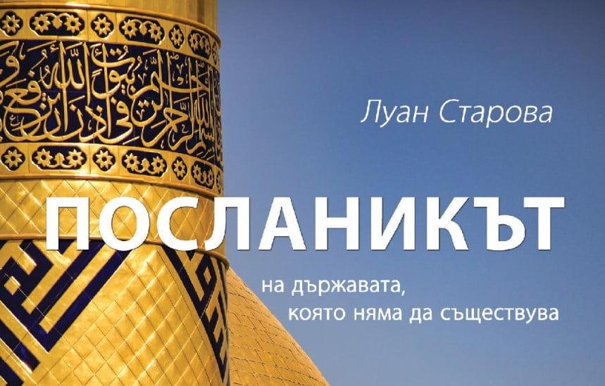 Romani  Ambasada  i Luan Starovës publikohet në gjuhën bullgare